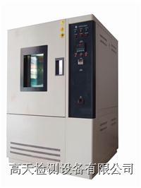 高低温交变试验箱 GT-T-S-80G