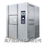 三箱式冷热冲击试验箱\两箱式冷热冲击试验箱 GT-TC-64D