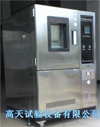 恒温恒湿试验箱(全不锈钢)