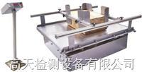 东莞振动试验台 GT-MZ-100
