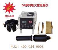 电火花检测仪 DJ-6(B)DJ-6(A)
