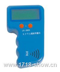 X、Y个人辐射剂量仪 LK3600