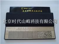 表面粗糙度比较样块 铸造钢铁砂型
