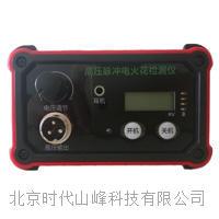 FDL-DC30直流数显电火花检漏仪