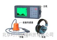 SFJT5000自来水泄漏检测仪 SFJT5000