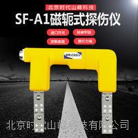 磁軛探傷儀 SF-A1