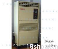 恒温恒湿机(温度湿度控制主机)