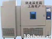 快速温变箱(温度快速变化相)