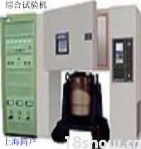 溫度濕度震動綜合實驗台 振動溫度濕度三綜合箱,三綜合試驗機