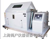 盐雾箱|盐雾试验机|盐雾机目录|盐雾试验箱目录