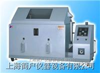 盐水喷雾试验机/盐雾箱
