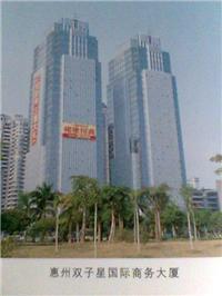 惠州双子星国际商务大厦