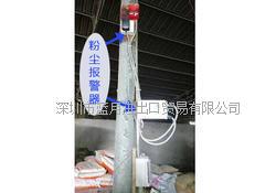 工业安全-粉尘监测