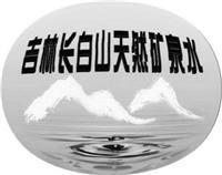 饮用天然矿泉水检测解决方案