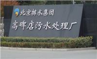 北京排水集團購買亞硝氮在線分析儀