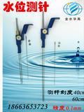 SLZ60、40型水位测针