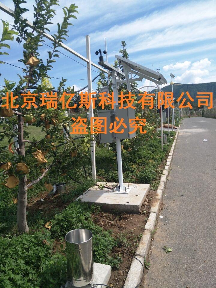 北京瑞亿斯已成功给北京市昌平十三陵苹果主题公园安装验收完毕全自动气象站环境监测仪