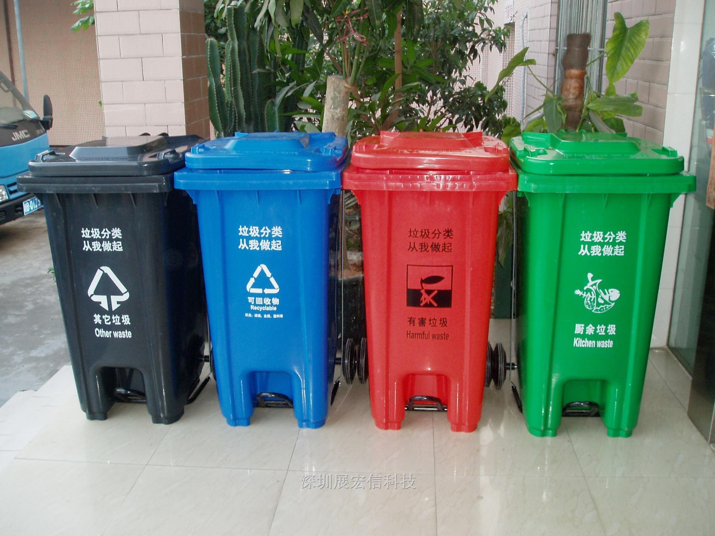 塑料四分类垃圾桶,餐厨垃圾分类桶,有四种不同颜色摆放在一起,容量有60升,120升,240升,适用于各种不同场所。展宏信领先开发餐厨垃圾分类桶,特别加厚材质,能直接上垃圾车。 常规分类为:灰色其它垃圾、红色有害垃圾、绿色厨余垃圾、蓝色可回收垃圾 该类产品可配脚踏也可不配脚踏。 网址:www.