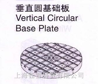 垂直圆基础板