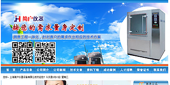上海簡戶儀器