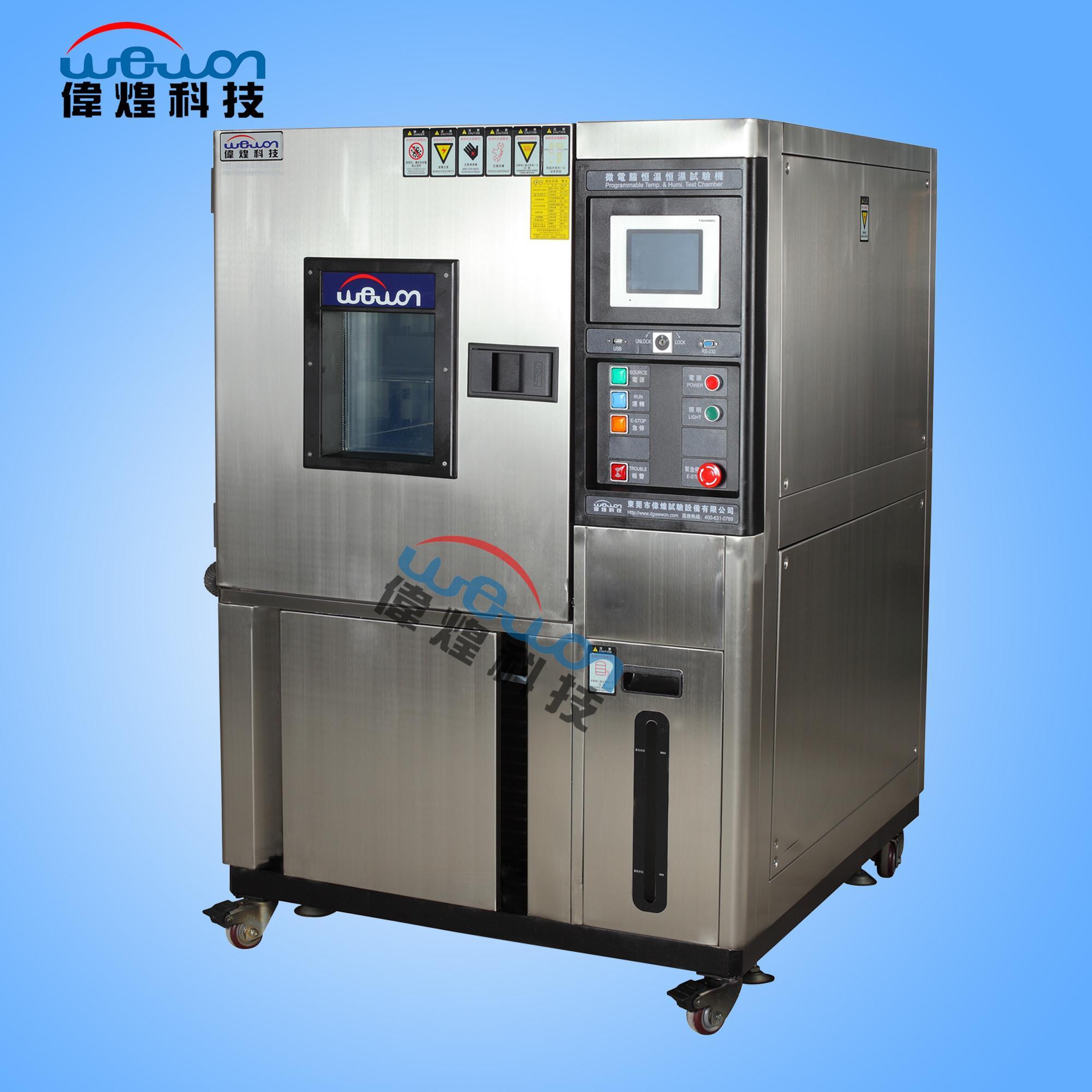 恒温恒湿试验箱150L/可程式恒温恒湿箱