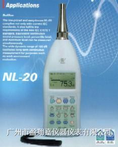 精密型声级计NL-20