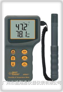 数字式温湿度计AR847