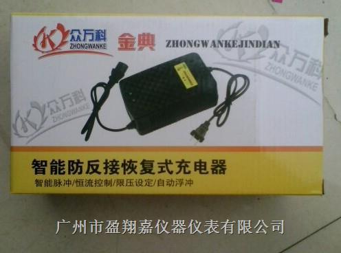 电动车电池充电器电动车充电器