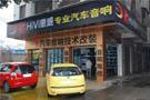佛山MamBo(曼波)汽車音響技術改裝公司