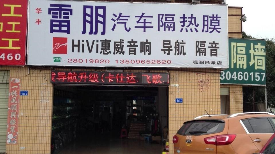 深圳市龍華新區觀瀾華豐汽用品店