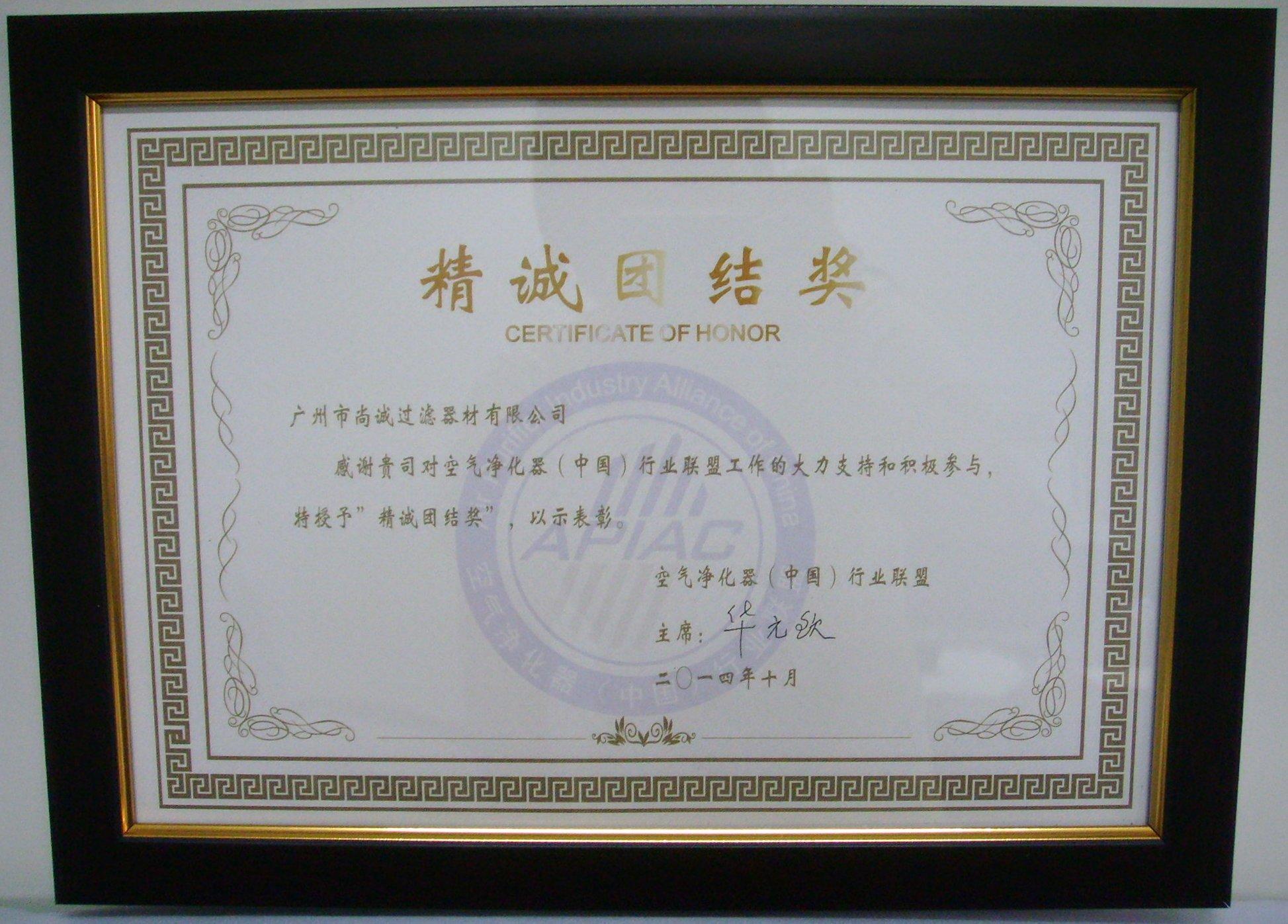 空气净化团结奖