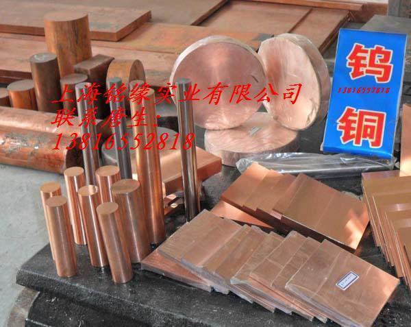 """""""北京哪里有卖""""钨铜合金 铜钨合金 钨铜批发"""