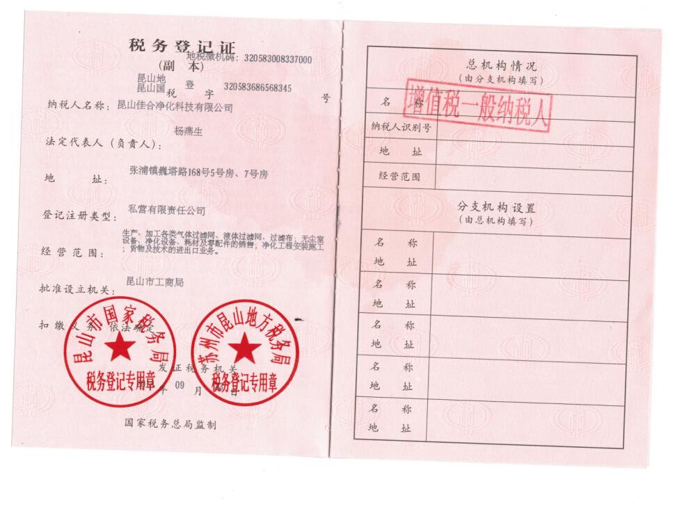 佳合税务登记证