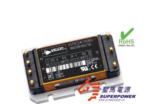 VICOR电源-**代DC-DC转换器375V输入系列