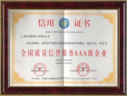 热烈祝贺上海厚浦阀门荣获国内质量信誉服务AAA级企业