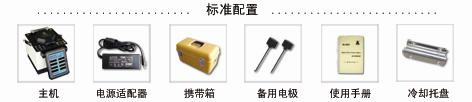 KL-260C 光纖熔接機