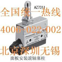 松下限位开关AZ7312日本进口微型开关Panasonic松下行程开关现货NAIS