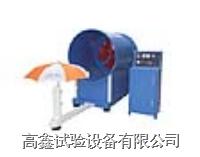 雨伞抗风试验机 GX-9003雨伞抗风试验机