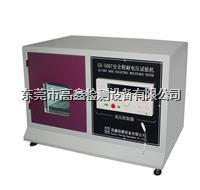安全鞋耐电压试验机 GX-5087