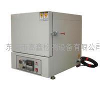 高温灰化炉  GX-3030