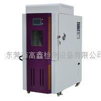 可程式高低温试验箱 GX-3000-225HL
