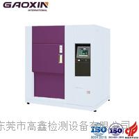 冷热冲击试验箱 GX-3000