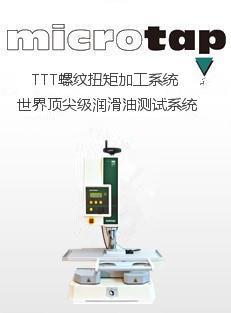 Microtap润滑介质对比测试仪