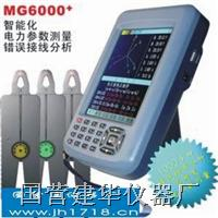 MG6000+三相钳形多功能用电检查仪 MG6000+