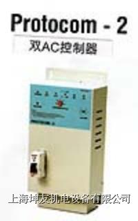 雙AC控制器