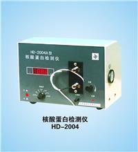HD-2004A核酸蛋白检测仪 HD-2004A