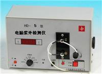 电脑紫外检测仪 HD-5型