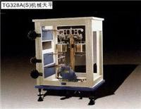 TG-328A/S型双盘机械天平(光学分析天平) TG328A/S型双盘光学分析天平