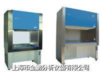 生物安全净化工作台BCH-1300IIA/B3 BCH-1300IIA/B3