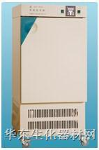 生化培养箱SHP-250 SHP-250